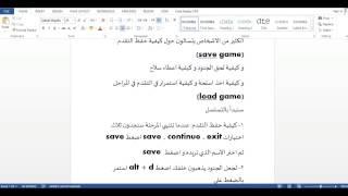 تحميل اغاني اساسيات لعبة عاصفة الصحراء 2 MP3
