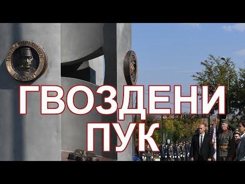 Predsednica Vlade Republike Srbije Ana Brnabić predvodila je danas državnu ceremoniju povodom obeležavanja stogodišnjice oslobođenja Prokuplja, održanoj u Spomen-parku. Tokom ceremonije, premijerka je otkrila spomenik Gvozdenom puku.