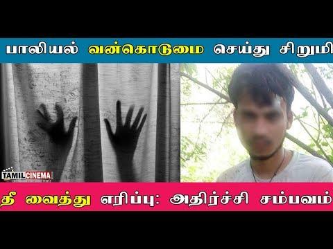 பாலியல் வன்கொடுமை செய்து சிறுமி தீ வைத்து எரிப்பு: அதிர்ச்சி சம்பவம் |Tamil Cinema