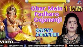 Ghar Mein Padharo Gajananji Full Songs | Sapna Awasthi