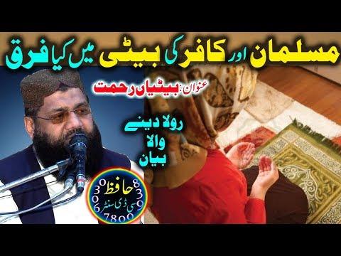 Molana Akram Zahid Bhutvi 2019