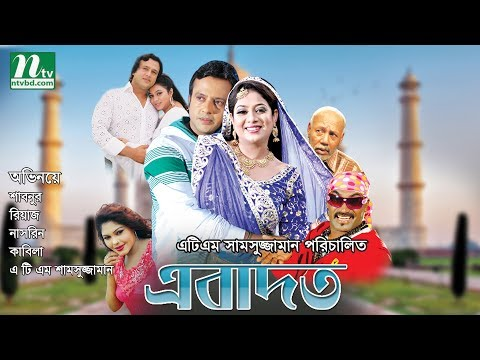 Download Most Popular Bangla Movie Ebadot Riaz Shabnur ATM