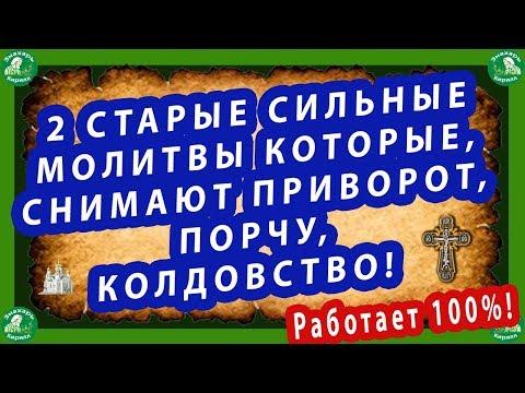 МОЛИТВЫ СТАРИННЫЕ | 2 САМЫЕ СИЛЬНЫЕ МОЛИТВЫ КОТОРЫЕ,СНИМАЮТ ПРИВОРОТ,ПОРЧУ,КОЛДОВСТВО! ✝☦