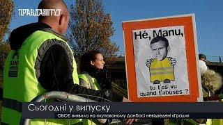 Випуск новин на ПравдаТут за 19.11.18 (13:30)