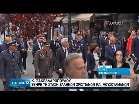 Κ. Σακελλαροπούλου: Η Θράκη παράδειγμα ισονομίας και ισοπολιτείας | 28/05/2020 | ΕΡΤ