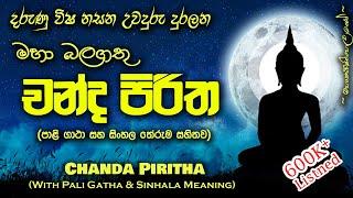 Chandha Piritha - චන්ද පිරිත (MKS)
