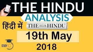 19 May 2018 - The Hindu Editorial News Paper Analysis - [UPSC/SSC/IBPS] Current affairs
