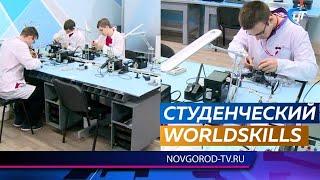 На четырех площадках НовГУ проходит студенческий этап чемпионата «WorldSkills»