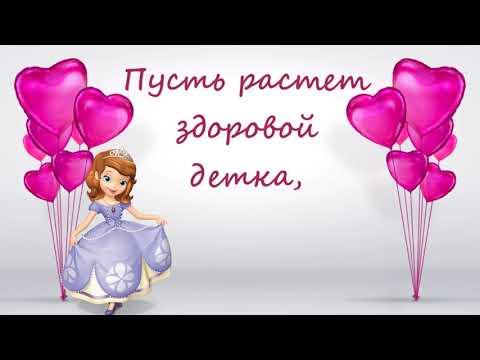Поздравление З Днем Рождения 1 годик девочке!!! Сказочное поздравление девочке от принцесы Софии