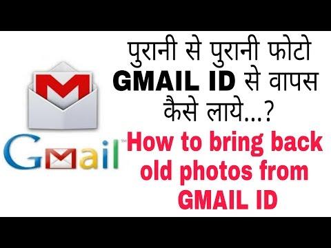 How To Return Photos From Gmail Id..?/GMAIL ID से कैसे फोटो वापस कैसे लाये..?