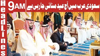 Muslims in Saudi Arabia celebrate Eid-ul-Azha   Headlines 9 AM   31 July 2020   AbbTakk   AB1