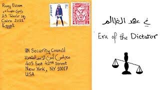 تحميل اغاني Ramy Essam - Fi A`ahd El Zalem | رامى عصام - فى عهد الظالم MP3