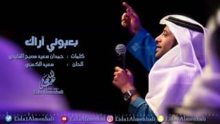 عيضه المنهالي - بعيوني اراك (حصرياً) | 2017 تحميل MP3