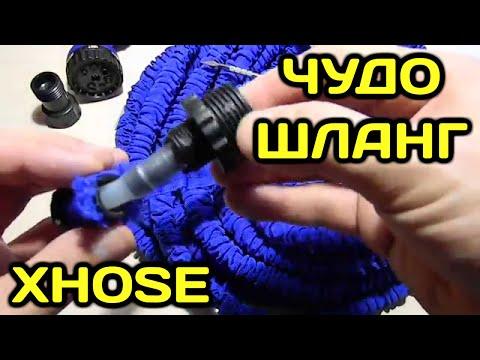 Как отремонтировать чудо шланг для полива (поливочный шланг xhose гибкий силиконовый шланг для воды)
