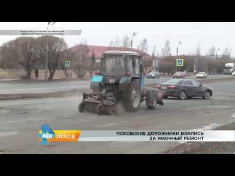 Новости Псков 07.03.2017 # Псковские дорожники взялись за ремонт
