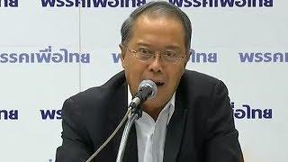 เพื่อไทย-ประชาธิปัตย์ เตรียมประเด็นเลือกตั้ง ถก กกต.28 ก.ย.นี้