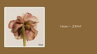 【韓繁中字】10cm - However (그러나)