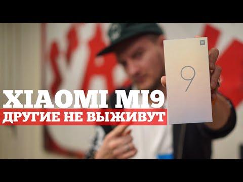 Xiaomi Mi9 - флагман, который УБИЛ остальные | РАСПАКОВКА