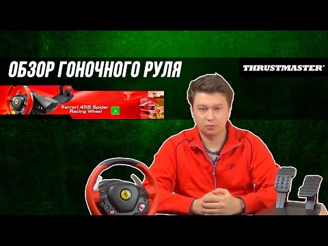 Обзор Thrustmaster Ferrari 458 Spider Racing Wheel