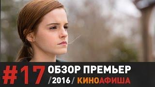КИНОАФИША рекомендует! Выпуск #17 / 4 февраля
