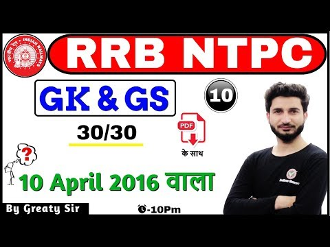 RRB NTPC Special Class-10 | GS & GK Greaty Sir |10 April 2016 वाला Full Paper  | 10:00 PM