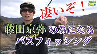 凄いぞ! 藤田京弥のためになるバスフィッシング! Go!Go!NBC!
