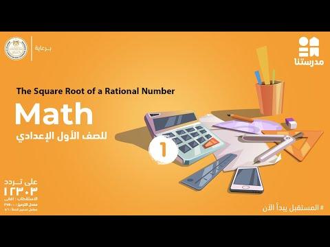 The Square Root of a Rational Number | الصف الأول الإعدادي | Math