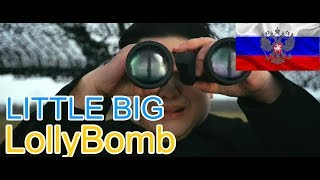 🔥Реакция на🎙: LITTLE BIG - LollyBomb