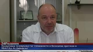 """За първи път беше направена демонстрация на телемедицинска връзка между МБАЛ """"Д-р Ат. Дафовски"""" и болница УМБАЛСМ """"Пирогов"""""""