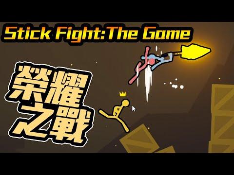 【Stick Fight:The Game】火柴人聯盟 榮耀之戰