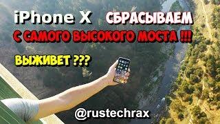 СБРАСЫВАЕМ iPhone X с САМОГО ВЫСОКОГО МОСТА в Калифорнии   ВЫДЕРЖИТ ли Он