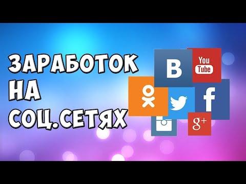 ТОП 3 Вида бизнеса в социальных сетях. Вконтакте, Инстаграм,Одноклассники.