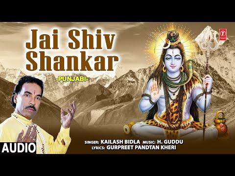 जय शिव शंकर