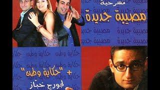 Georges Khabbaz - Msibe Jdide ( Full Play ) /  ( جورج خباز - مصيبة جديدة ( المسرحية الكاملة