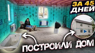 ПОСТРОИЛИ НАСТОЯЩИЙ 2-Х ЭТАЖНЫЙ ДОМ - 1 ЭТАЖ , БАНЯ