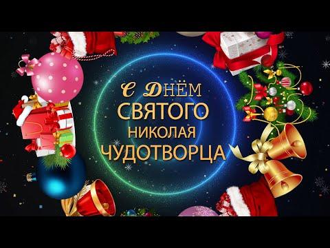 💖С Днем святого Николая Чудотворца💖