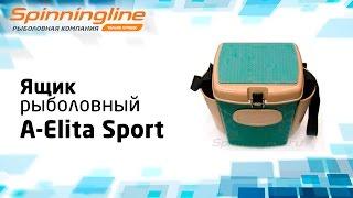 Ящик зимний рыболовный a-elita sport
