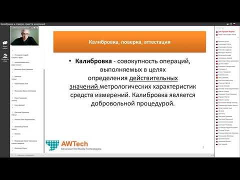 ВЕБИНАР «Калибровка и поверка средств измерений» 15 апреля 2020