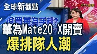 官方禁華為也沒用! Mate20 X開賣首日爆排隊人潮 任正非評論5G/全球新觀點20190121