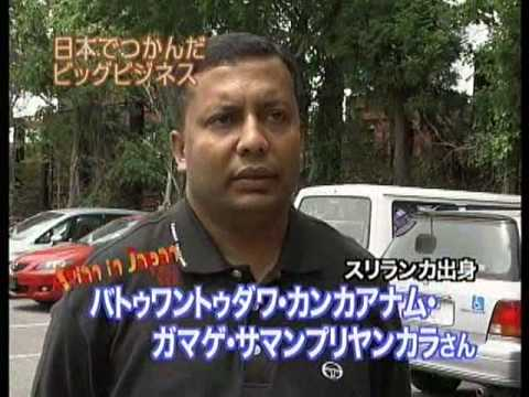 Sayuri International President Mr. Saman Priyankara in NHK - Part 1