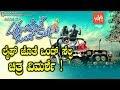 Life Jothe Ondu Selfie Kannada Movie Review and Rating | ಲೈಫ್ ಜೊತೆ ಒಂದ್ ಸೆಲ್ಫಿ ಚಿತ್ರ ವಿಮರ್ಶೆ !