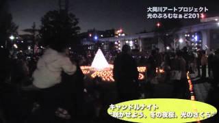 大岡川アートプロジェクト 光のぷろむなぁど2011