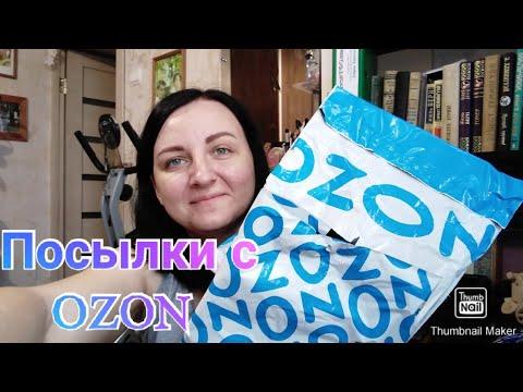 Интересный заказ с Озон / Распаковка посылок / unboxing / OZON