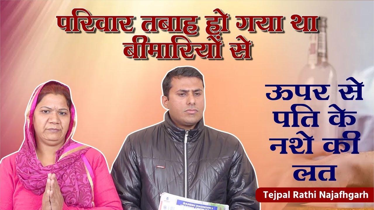 Tejpal Rathi Najafhgarh