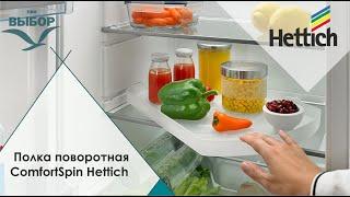 Полка поворотная ComfortSpin от Hettich - пространство для хранения