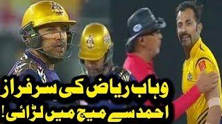 Wahab Riaz Fight with Sarfraz Ahmed in PSL | Peshawar Zalmi Vs Quetta Gladiators | HBL PSL 2018  ► Subscribe us - https://youtube.com/c/TalkShowsCentral  ► Website - http://www.talkshowscentral.com  ► Facebook - https://facebook.com/Talk-Shows-Central-481960088660559  ► Twitter - https://twitter.com/TalkShowsPk