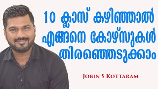 Course after 10th |Choose your Career?| Degree | Diploma | Plus Two|Cyber Jince | Jobin S Kottaram
