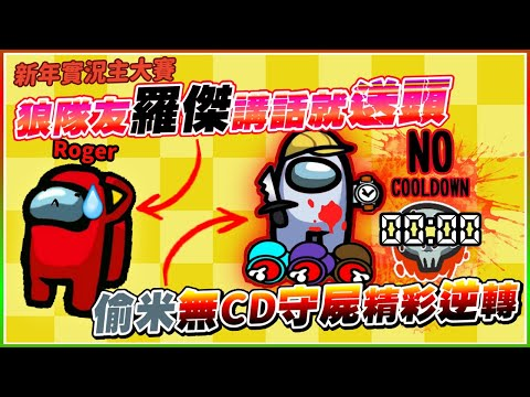 Twitch新年實況主紅包賽精彩片段 UZ 鳳梨妹 搞笑來賓