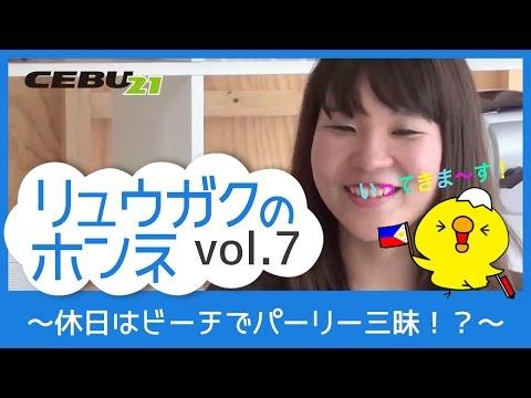 「リュウガクのホンネ」Vol.07 ~休日はビーチでパーリー三昧!?~