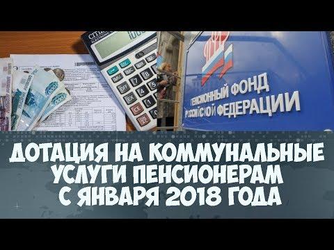 Дотация на коммунальные услуги пенсионерам с января 2018 года